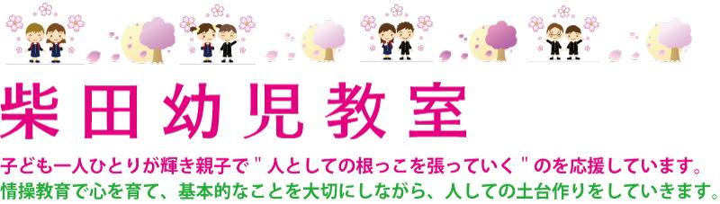 情操教育で心を育てる|柴田幼児教室